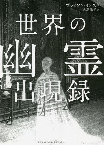 世界の幽霊出現録 ブライアン インズ 直輸入品激安 激安卸販売新品 3000円以上送料無料 大島聡子