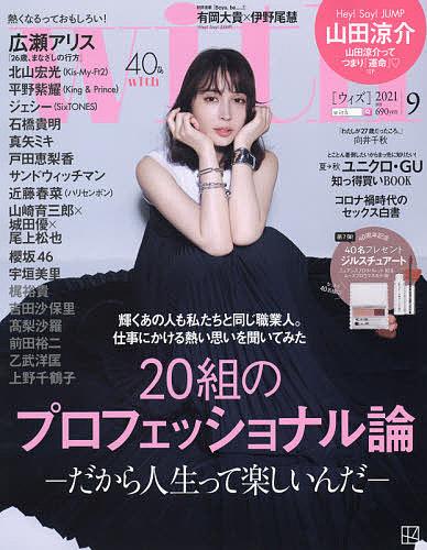 <title>w キャンペーンもお見逃しなく i t h ウィズ 2021年9月号 雑誌 3000円以上送料無料</title>