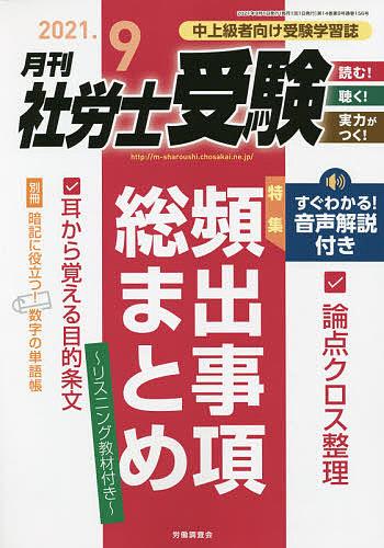 月刊社労士受験 2021年9月号 3000円以上送料無料 卓出 雑誌 物品