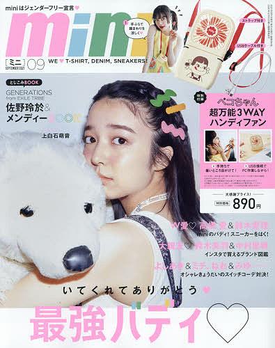 mini ミニ チープ 2021年9月号 ファクトリーアウトレット 雑誌 3000円以上送料無料