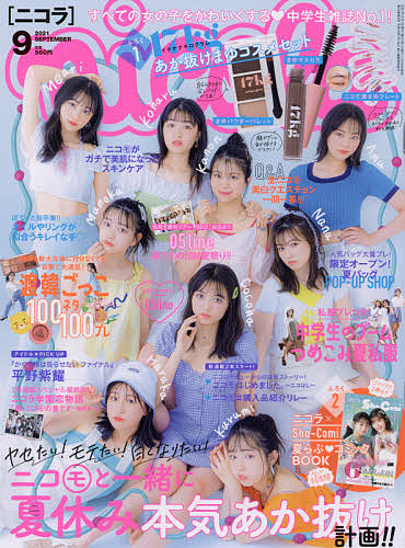 授与 nicola ニコラ 2021年9月号 雑誌 半額 3000円以上送料無料