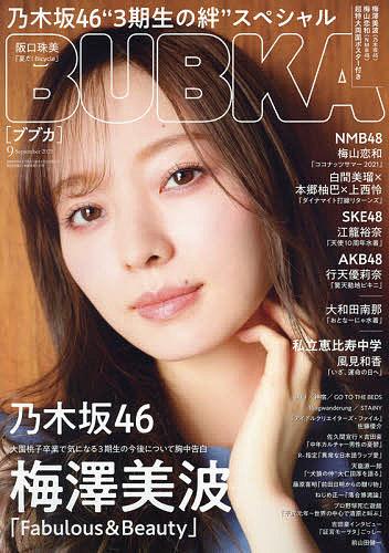 <title>BUBKA 最新アイテム ブブカ 2021年9月号 雑誌 3000円以上送料無料</title>