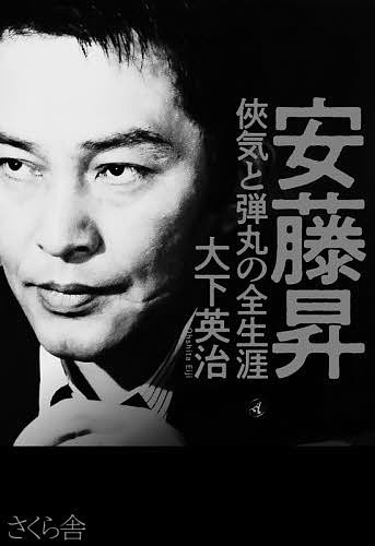 安藤昇 侠気と弾丸の全生涯 特価品コーナー☆ 大下英治 高品質 3000円以上送料無料