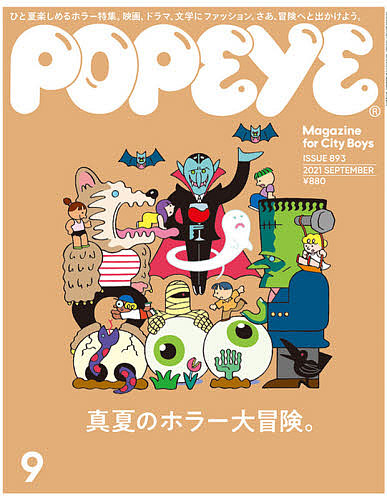 売れ筋ランキング POPEYE ポパイ 2021年9月号 メーカー直売 3000円以上送料無料 雑誌