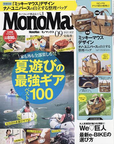 <title>Mono Max モノマックス 低価格 2021年9月号 雑誌 3000円以上送料無料</title>