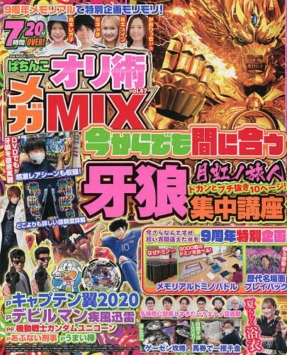 GW 即納 MOOK 703 vol.47 2020モデル 3000円以上送料無料 ぱちんこオリ術メガMIX