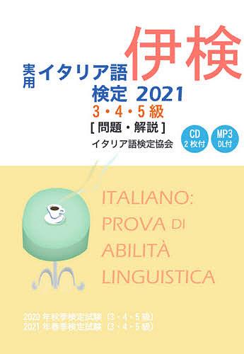 国産品 実用イタリア語検定3 4 5級〈問題 解説〉 2020年秋季検定試験〈3 特売 2021 5級〉2021年春季検定試験〈3 5級〉 3000円以上送料無料