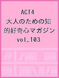 ACT4 卓越 大人のための知的好奇心マガジン vol.103 祝開店大放出セール開催中 3000円以上送料無料
