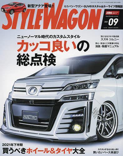 爆売りセール開催中 スタイルワゴン 2021年9月号 3000円以上送料無料 雑誌 流行