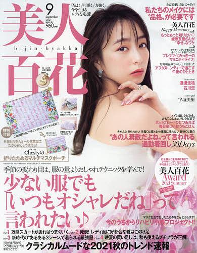 <title>美人百花 びじんひゃっか 2021年9月号 雑誌 ブランド品 3000円以上送料無料</title>