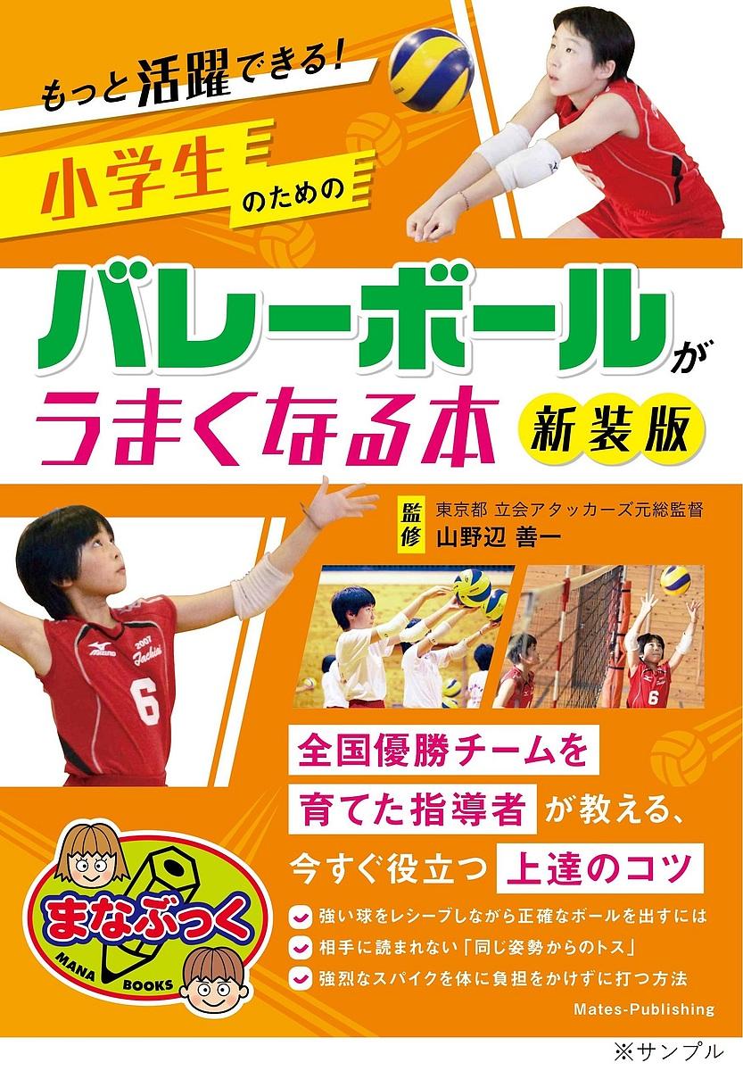 本物 まなぶっく 小学生のためのバレーボールがうまくなる本 もっと活躍できる 特売 新装版 山野辺善一 3000円以上送料無料