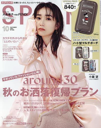 SPRiNG スプリング ふるさと割 2021年10月号 ☆送料無料☆ 当日発送可能 雑誌 3000円以上送料無料