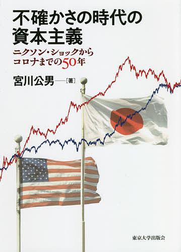 再再販 不確かさの時代の資本主義 特別セール品 ニクソン ショックからコロナまでの50年 宮川公男 3000円以上送料無料