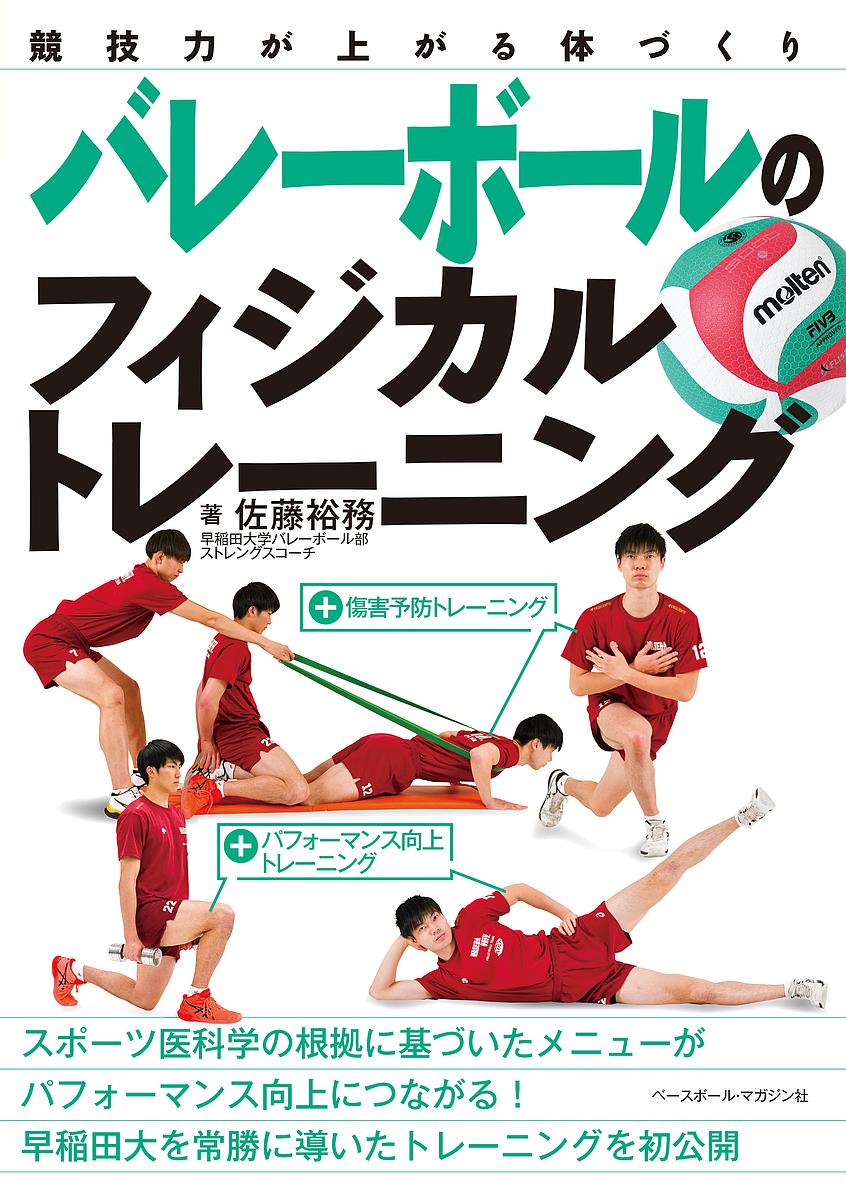 バレーボールのフィジカルトレーニング 競技力が上がる体づくり 3000円以上送料無料 年末年始大決算 佐藤裕務 秀逸