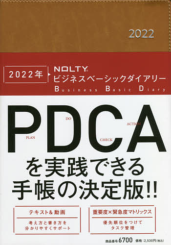 2022年版 ※ラッピング 定番 ※ NOLTY 6700.ビジネスベーシックダイアリー 3000円以上送料無料