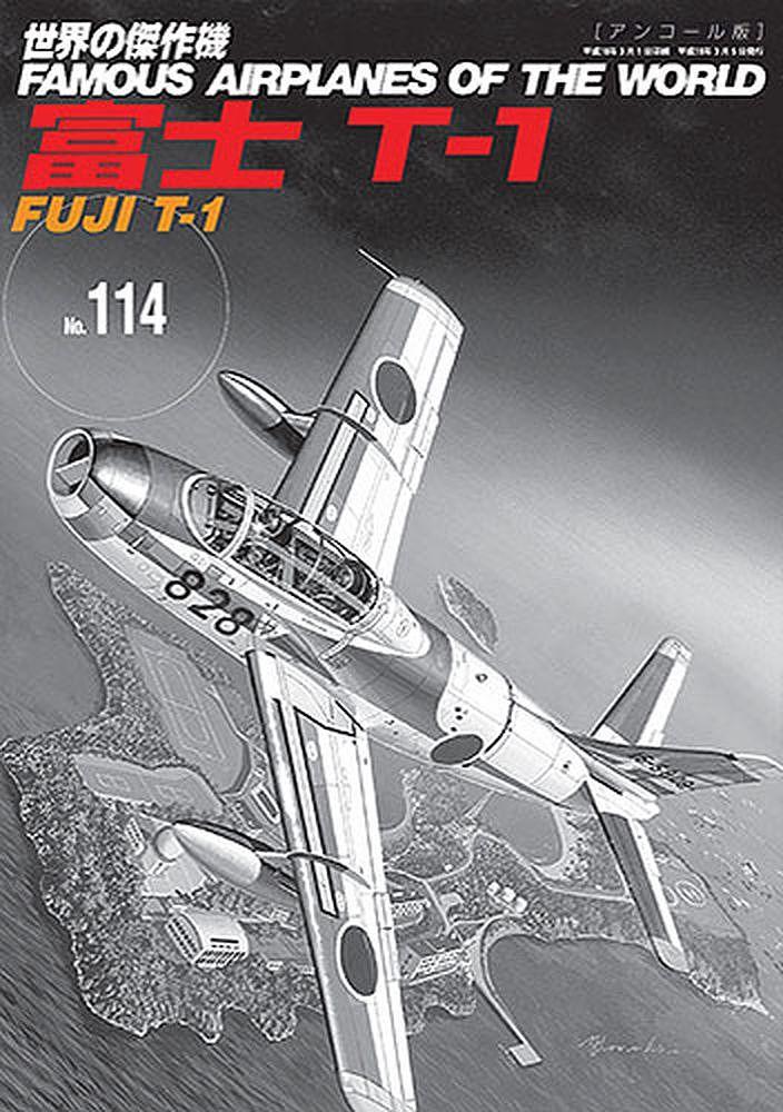 お得なキャンペーンを実施中 世界の傑作機 No.114 アンコール版 3000円以上送料無料 公式サイト