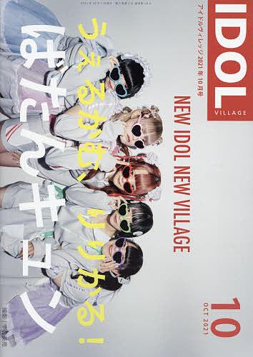 アイドルヴィレッジ 美品 2021年10月号 バースデー 記念日 ギフト 贈物 お勧め 通販 3000円以上送料無料 雑誌