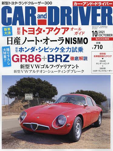 2020 新作 CAR and DRIVER 今ダケ送料無料 雑誌 3000円以上送料無料 2021年10月号