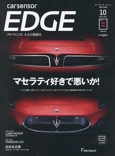 カーセンサーEDGE西日本版 マーケティング 2021年10月号 公式ストア 雑誌 3000円以上送料無料