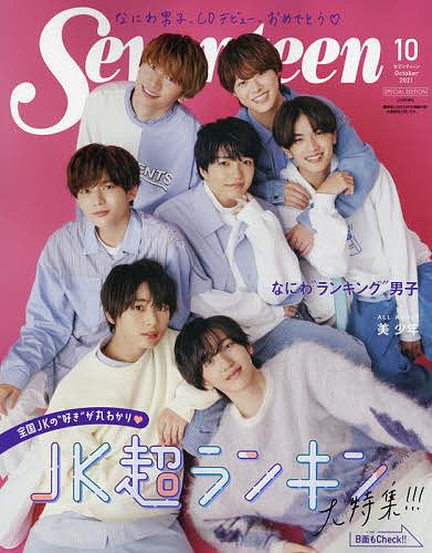 10月号増刊 限定モデル 2021年10月号 セブンティーン増刊 3000円以上送料無料 雑誌 スーパーセール