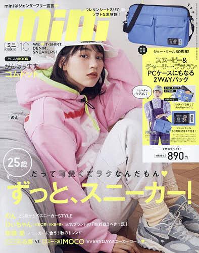 mini ミニ 誕生日/お祝い 2021年10月号 3000円以上送料無料 AL完売しました 雑誌