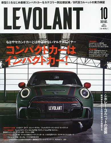 ル ボラン 本店 2021年10月号 公式 雑誌 3000円以上送料無料