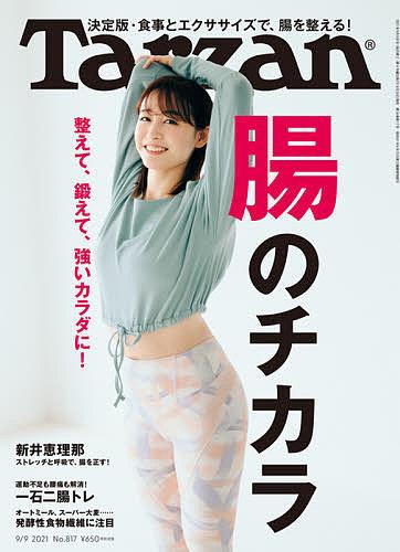 ターザン 2021年9月9日号 激安通販 3000円以上送料無料 雑誌 結婚祝い
