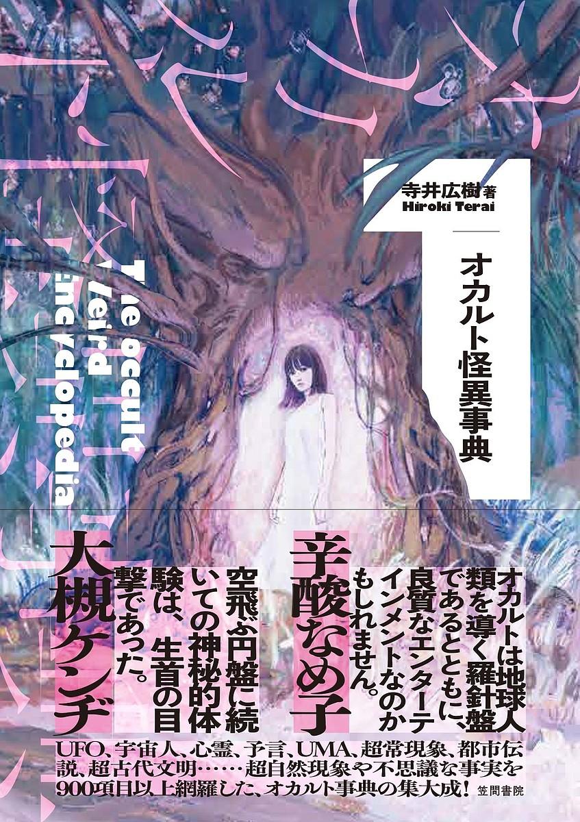 オカルト怪異事典 トラスト 寺井広樹 3000円以上送料無料 再再販