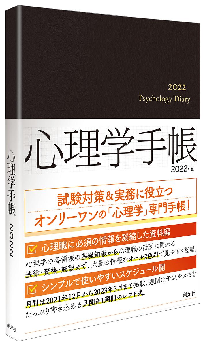 送料込 2022年版 心理学手帳 国内送料無料 3000円以上送料無料