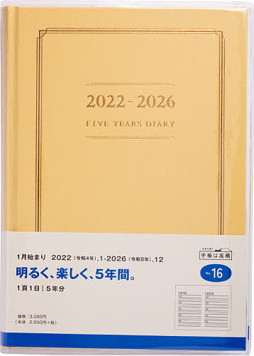 大放出セール 2022年版 卓抜 16.5年横線当用新日記 3000円以上送料無料