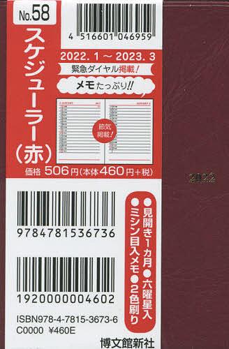 2022年版 58.スケジューラー 贈り物 [再販ご予約限定送料無料] 3000円以上送料無料