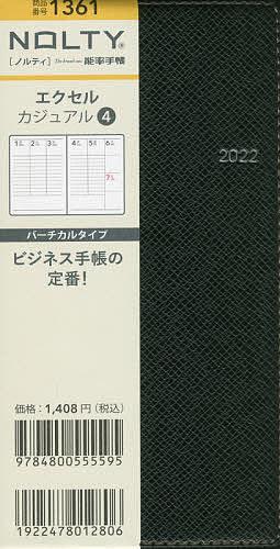 2022年版 NOLTY 1361.エクセルカジュアル4【3000円以上送料無料】