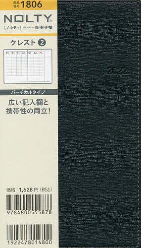 輸入 2022年版 NOLTY 3000円以上送料無料 10%OFF 1806.クレスト2