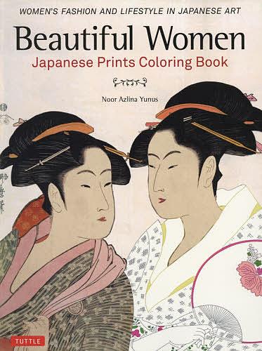 購買 Beautiful Women Japanese Prints アウトレット Coloring Book WOMEN'S FASHION 3000円以上送料無料 LIFESTYLE JAPANESE IN ART AND NoorAzlinaYunus