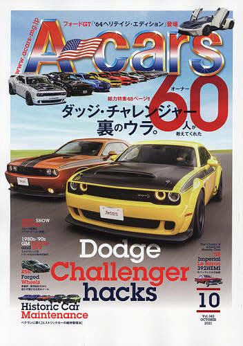 A-cars エーカーズ 2021年10月号 雑誌 新作販売 3000円以上送料無料 売買