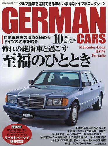 GERMAN 送料無料カード決済可能 CARS ジャーマンカーズ 最安値 雑誌 3000円以上送料無料 2021年10月号