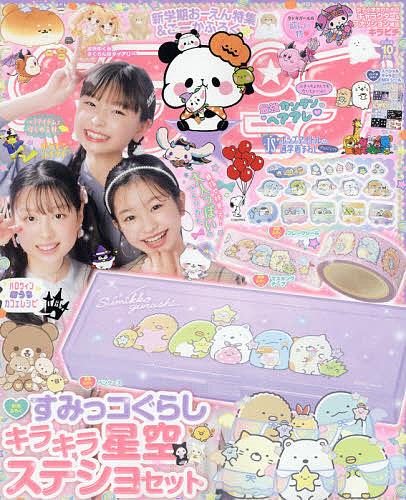 キラピチ 2021年10月号 使い勝手の良い 年間定番 雑誌 3000円以上送料無料