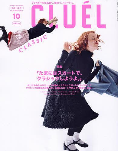 人気海外一番 直営店 CLUEL クルーエル 2021年10月号 雑誌 3000円以上送料無料