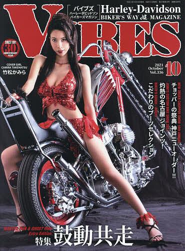 一部予約 VIBES バイブズ 送料無料でお届けします 2021年10月号 雑誌 3000円以上送料無料