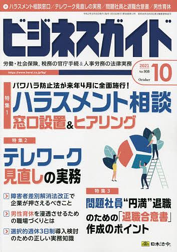 ビジネスガイド 2021年10月号 公式ショップ 期間限定特価品 3000円以上送料無料 雑誌
