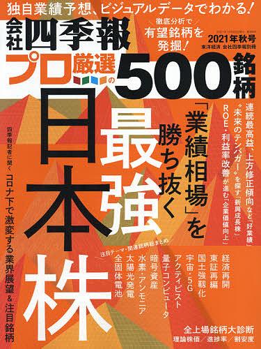 有名な 会社四季報別冊 2021年10月号 雑誌 3000円以上送料無料 激安セール