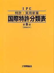 IPC 買取 特許 蔵 実用新案国際特許分類表 3000円以上送料無料 発明協会