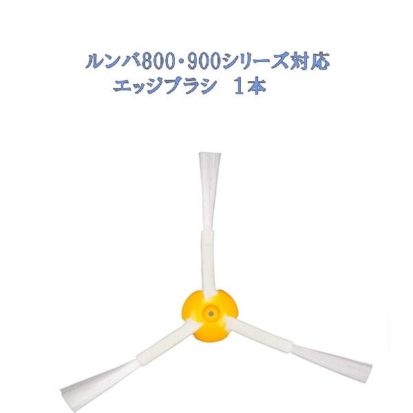 roomba ブラシ 高品質 800 900 対応 ルンバ ブラシ 800 900 シリーズ エッジクリーニングブラシ 消耗品 互換品 純正品番4419698相当