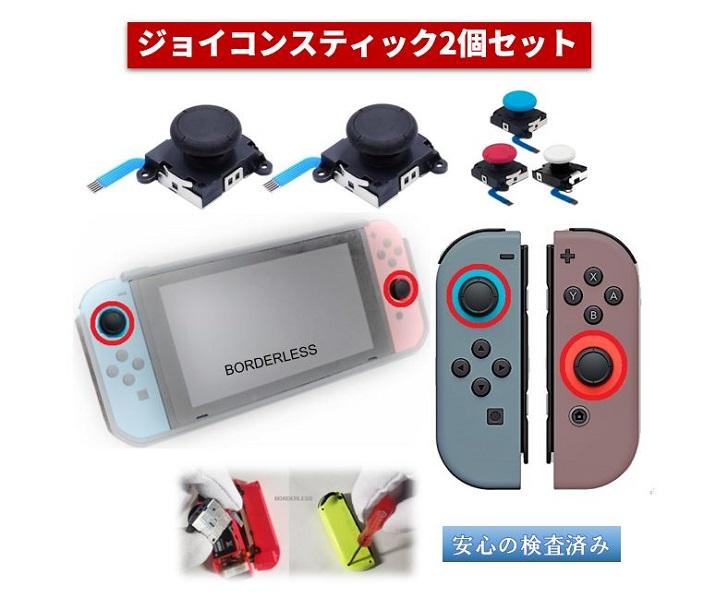 故障 コントローラー 任天堂 スイッチ 【Switch】ボタンが正常に反応しません(動作チェックの方法)。
