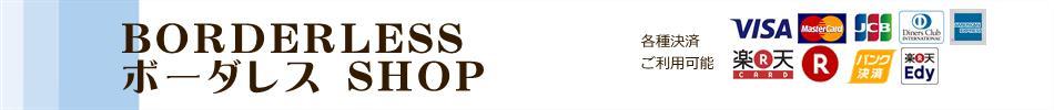 BORDERLESS ボーダレス SHOP:各種商品を扱っております。