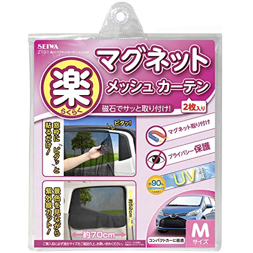 セイワ 期間限定 SEIWA 車用 カーテン 楽らくマグネットカーテン メッシュタイプ Mサイズ Z101 低廉 磁石貼付 直射日光 プライ 紫外線対策 日よけ