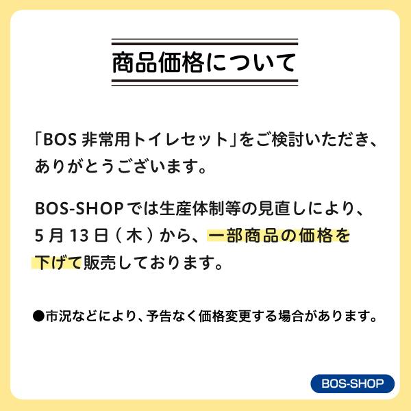 楽天市場】○送料無料○ 【公式BOS-SHOP☆驚異の 防臭袋 BOS (ボス ...
