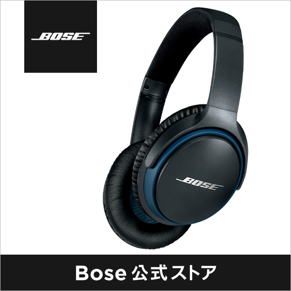 Bose SoundLink around-ear wireless headphones II(Bluetoothヘッドホン)