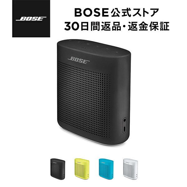 出群 迫力あるサウンド ポータブル 防滴仕様 あなたのアクティブな日常生活にかかせないスピーカー BOSE SoundLink Color Bluetooth スピーカー 防滴 Bose bose IPX4 NFC対応 II ボーズ公式ストア 最新 ワイヤレス ブルートゥース