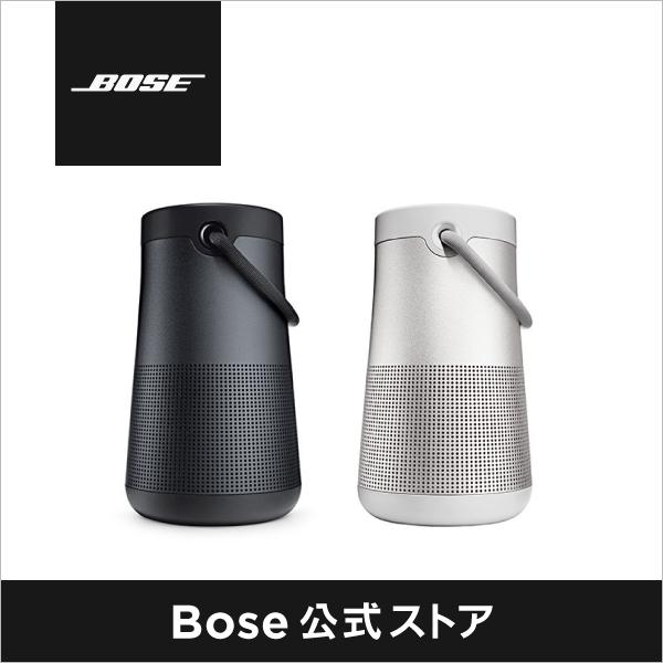 【公式 / 送料無料】 Bose SoundLink Revolve+ Bluetooth スピーカー ポータブル / ワイヤレス / ブルートゥース / 360° / 全方位 / NFC対応 / IPX4 / 防滴